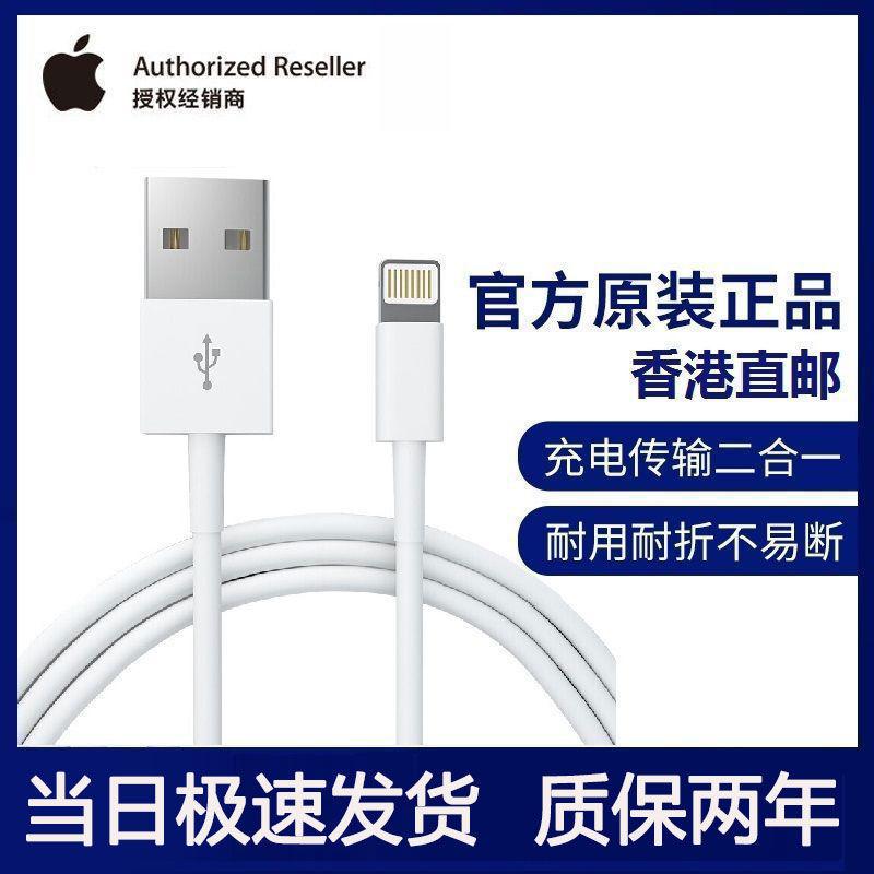 苹果原装数据线充电线器套装iPhone11proXs/7/8/xr/6sp加长快充线