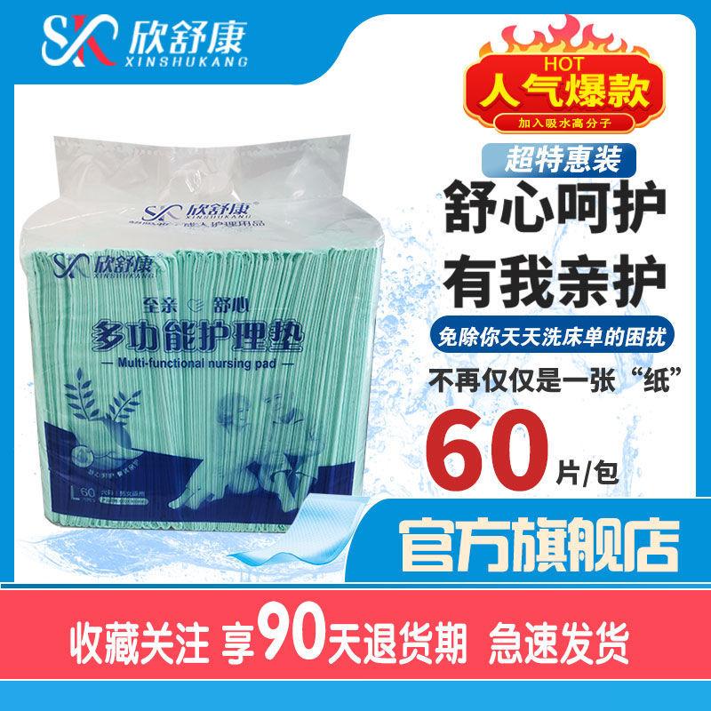 欣舒康成人护理垫一次性隔尿垫老人用尿不湿纸尿裤老年护理垫