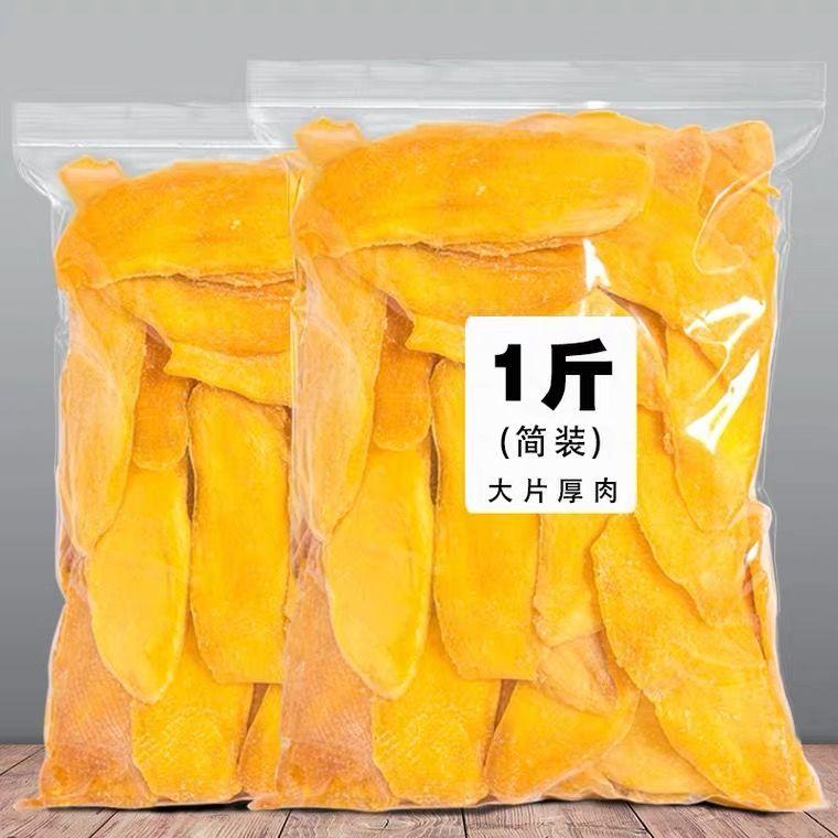 【悦百汇】越南进口芒果干500g一斤零食批发休闲零食小吃果干100g