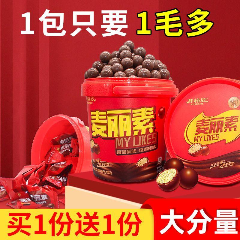 麦丽素桶装袋装网红麦丽素巧克力豆朱古力糖果巧克力儿童零食批发