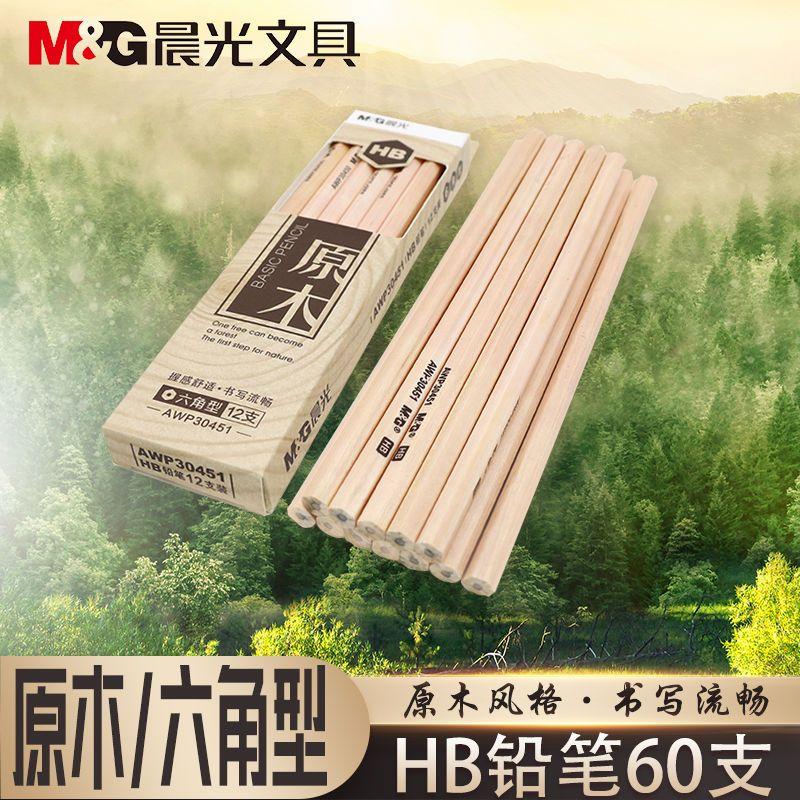 晨光2B铅笔HB铅笔无铅无毒原木正品