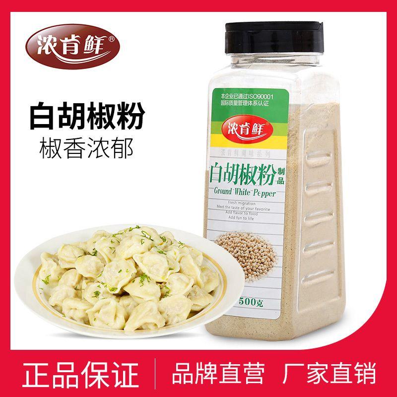 胡椒粉调味料家用调料海南瓶散商用纯特正袋现磨装宗产级白胡椒粉
