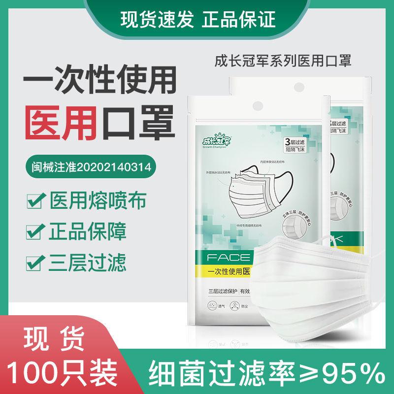 医用口罩三层防护一次性的白色加厚成人/儿童防疫情防尘50只装100