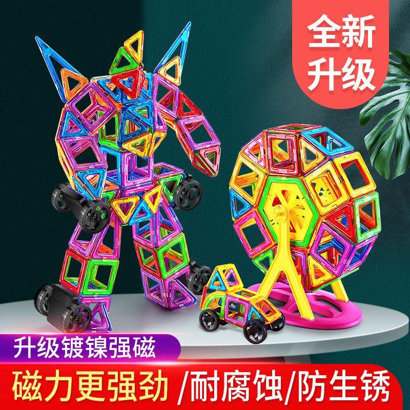 磁力片积木小号儿童吸铁石玩具磁性磁铁3-6岁男女孩散片拼装益智主图4