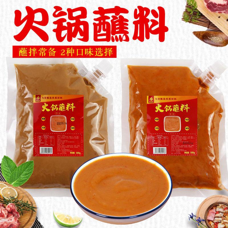 【500g火锅蘸料】花生酱芝麻酱调和酱涮料麻辣味火锅蘸酱批发