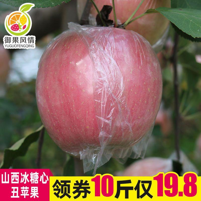 【冰糖心】脆甜冰糖心丑苹果红富士苹果水果新鲜10斤/5斤整箱批发