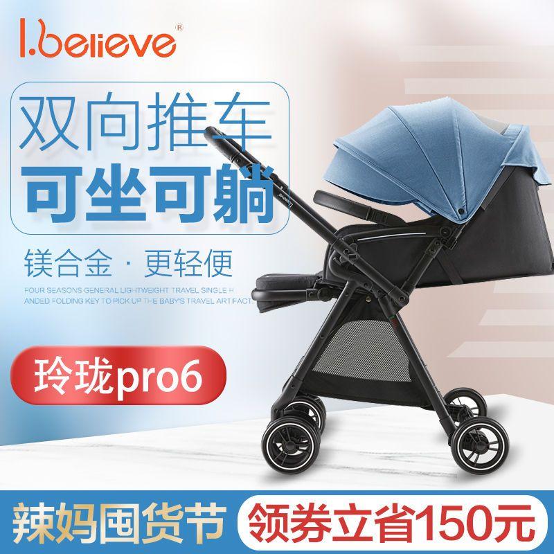 爱贝丽I.believe婴儿推车双向高景观可坐可躺宝宝手推车玲珑pro6