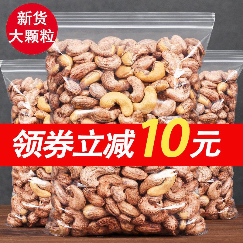 【悦百汇】越南带皮腰果盐焗炭烧腰果仁干果类坚果批发零食小吃