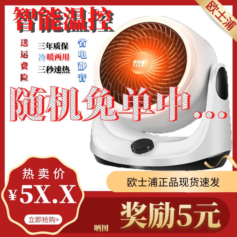 【冷暖两用】欧士浦家用节能省电母婴小型学生速热取暖器暖风机