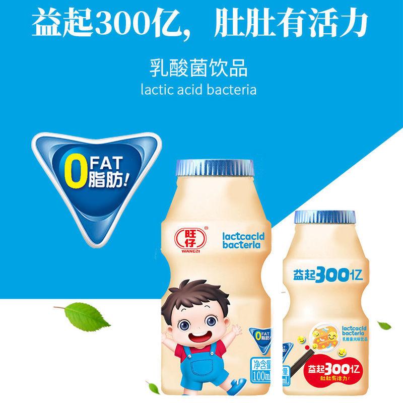 旺仔乳酸菌100ml*20瓶活菌助消化肠道胃动力畅优型儿童酸奶早餐奶