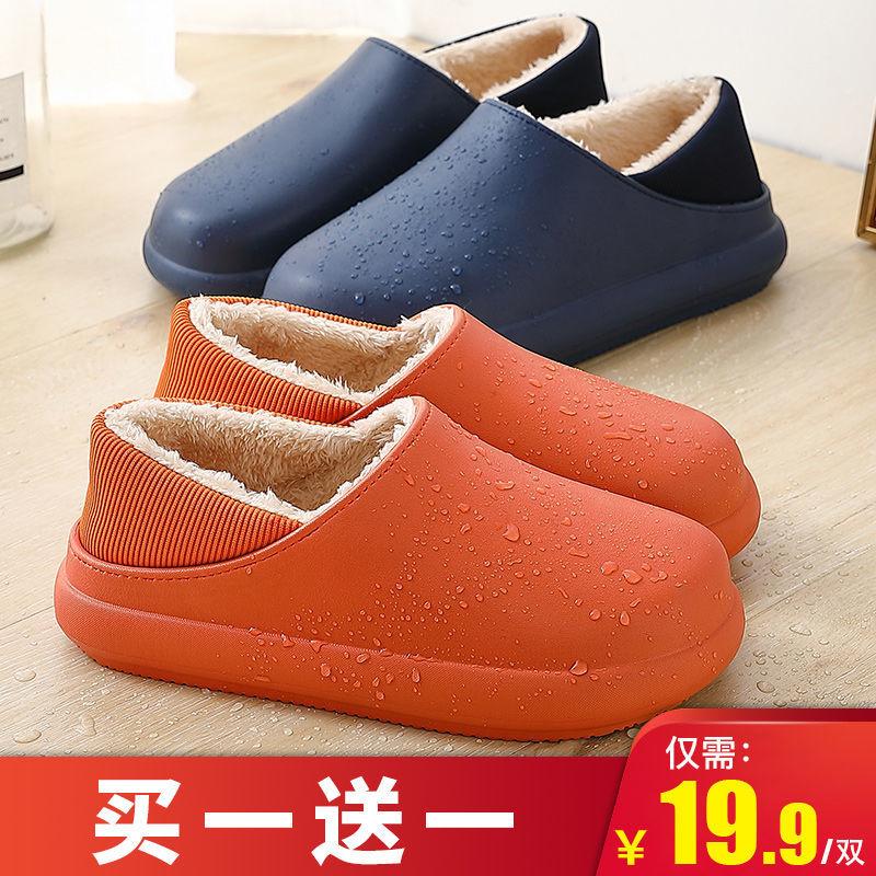 买一送一防水棉拖鞋女包跟家用秋冬季保暖毛绒外穿情侣厚底家居男