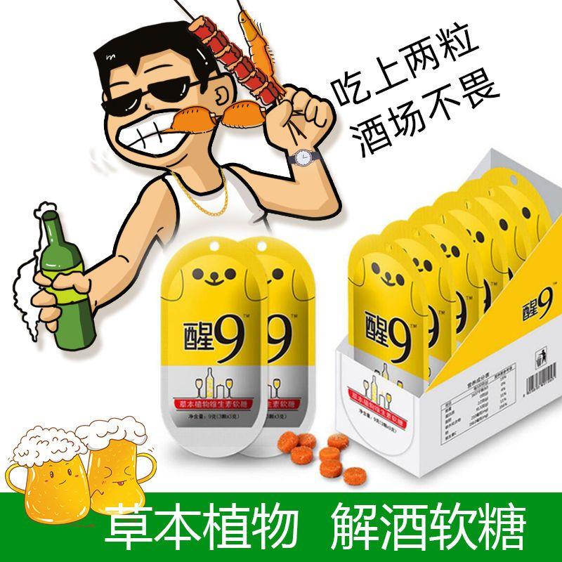 韩国芒果风味解酒糖笑脸醒酒软糖果提升喝酒应酬不醉解酒快速醒9