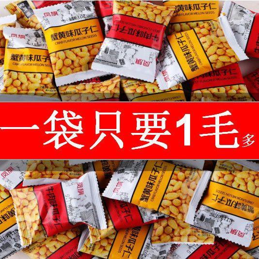 【150包超值】蟹黄味瓜子仁好瓜子酥零食炒货瓜子批发大袋包邮5包