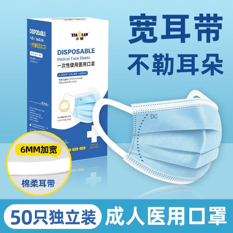 一次性医用口罩3层成人不勒耳朵防病毒防飞沫防细菌独立包装透气