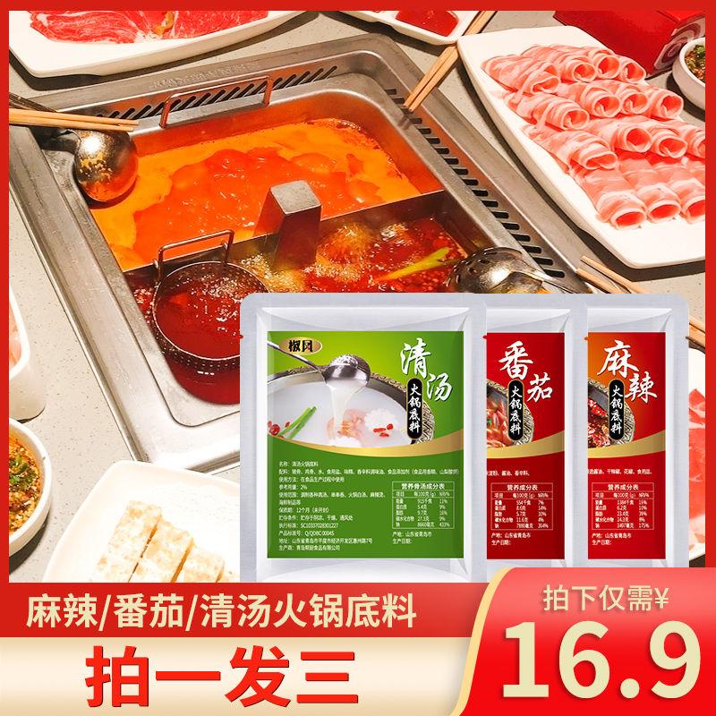 椒凤火锅底料番茄麻辣清汤不辣红汤煲骨汤火锅料四川重庆家用调料