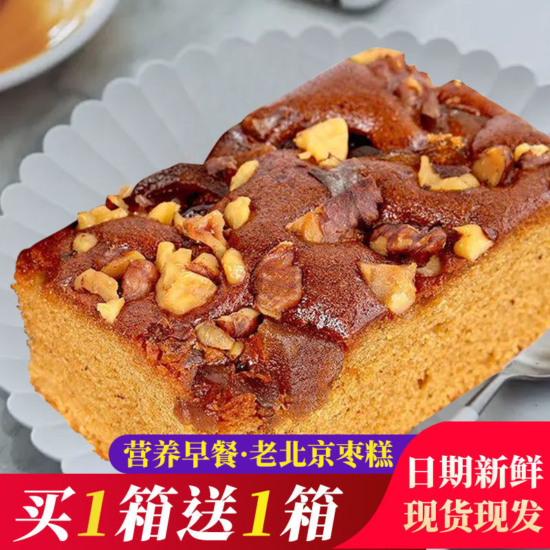 早餐食品蜂蜜红枣核桃枣糕老北京特价整箱批发零食小吃蛋糕点面包