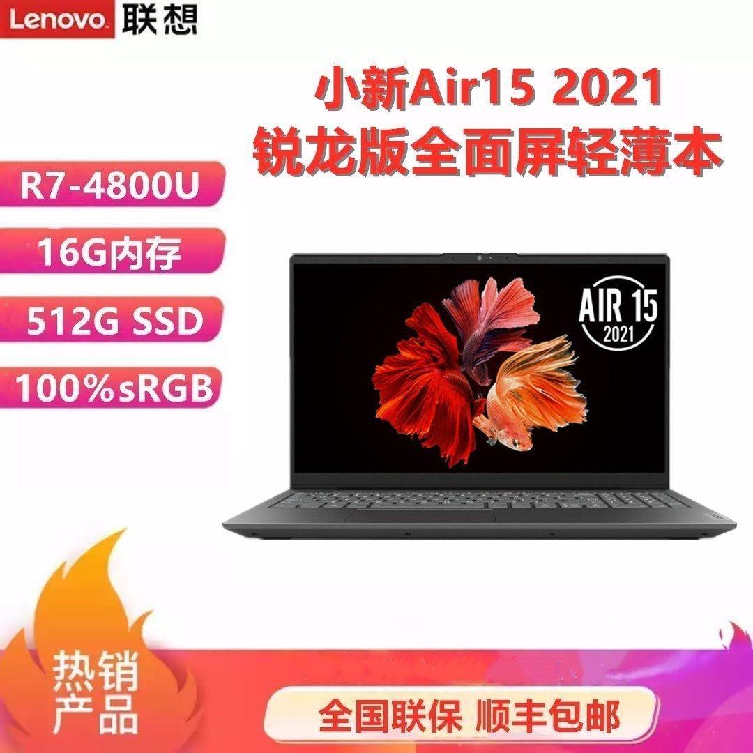 新低!8核全面屏:Lenovo联想 小新Air15 2021锐龙版 15.6英寸笔记本电脑R7-4800U+16GB+512GB