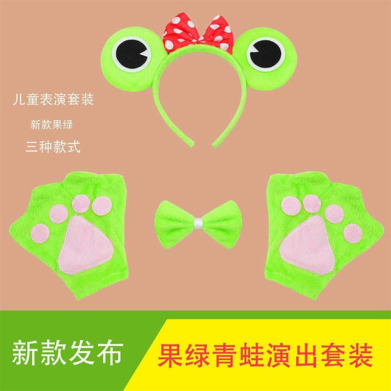 六一儿童动物表演青蛙头饰手套头箍幼儿演出道具