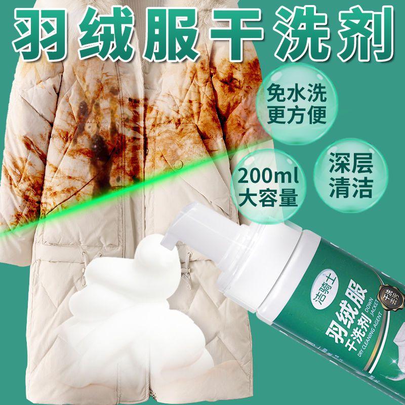 羽绒服泡沫干洗剂免洗湿巾白衣增艳养护高效去污强力去油家用神器
