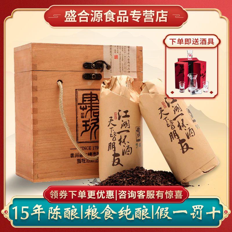 肆拾玖坊宗师酒(15) 贵州茅台镇纯粮酿造53度酱香型白酒白酒纯粮
