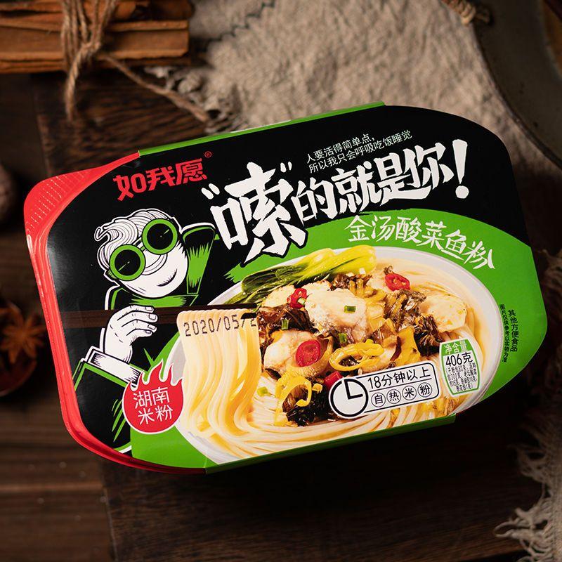 88896-如我愿金汤酸菜鱼粉406g自热米线湖南米粉自煮午餐粉丝自热火锅-详情图