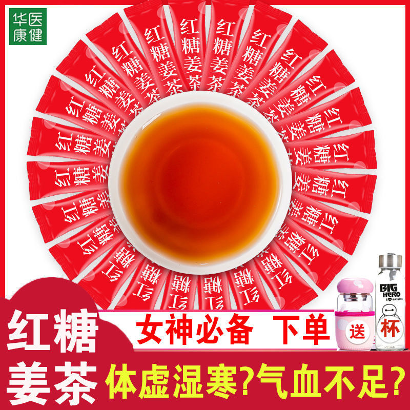 红糖姜茶大姨妈暖宫驱寒老姜蜂蜜红糖10-80小袋装