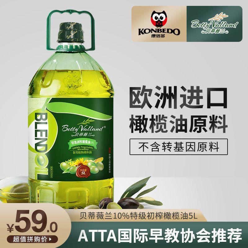 贝蒂薇兰10%特级初榨橄榄油食用油色拉油食用植物家用大桶批发5L