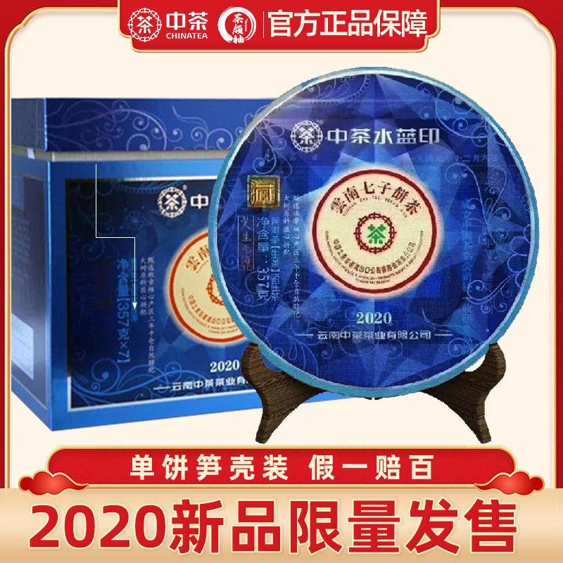 【限量款】中茶普洱茶2020年水蓝印普洱生茶中粮茶叶