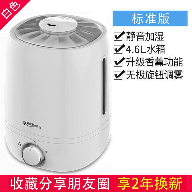 2021美菱加湿器家用静音卧室大容量空调房办公室大雾量空气净化香