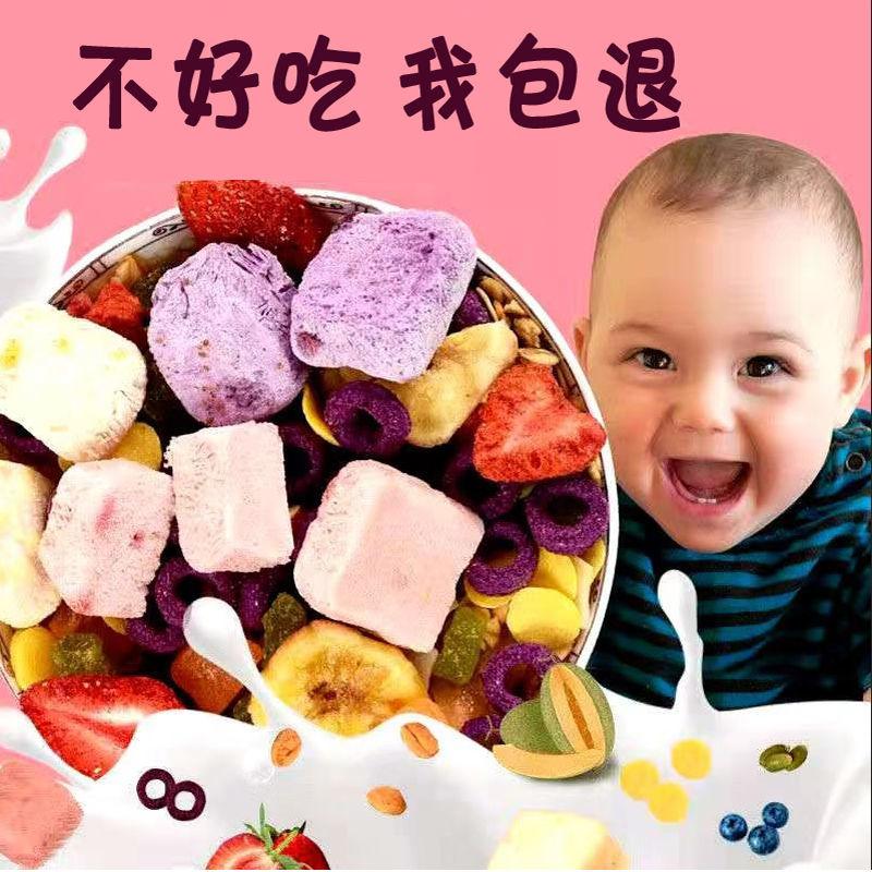 水果麦片酸奶果粒燕麦片学生早餐速食网红零食非低脂代餐即食干吃