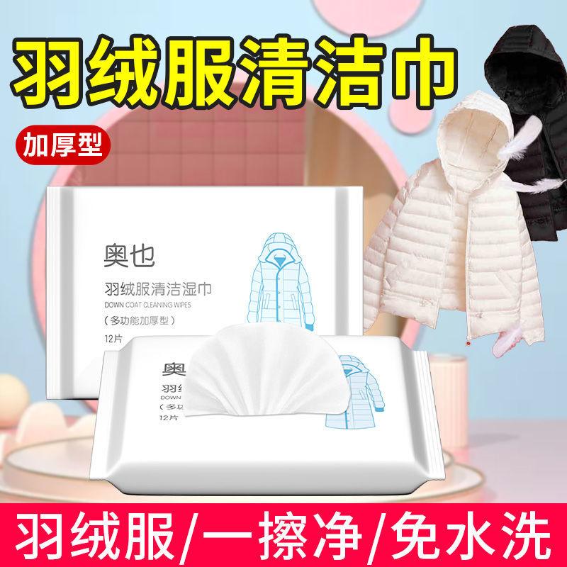 擦羽绒服清洁湿纸巾免洗家用干洗羽绒服清洗剂去污洗羽绒服的湿巾