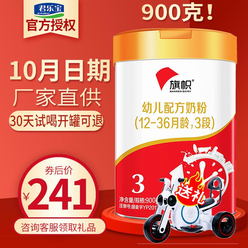 【品质】旗帜奶粉红罐3段900G400g*2婴幼儿乳铁蛋白牛奶粉君乐宝