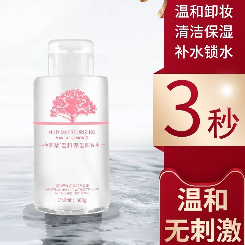 500ML大瓶装温和卸妆水脸部清洁卸妆液无刺激眼唇卸妆油按压瓶