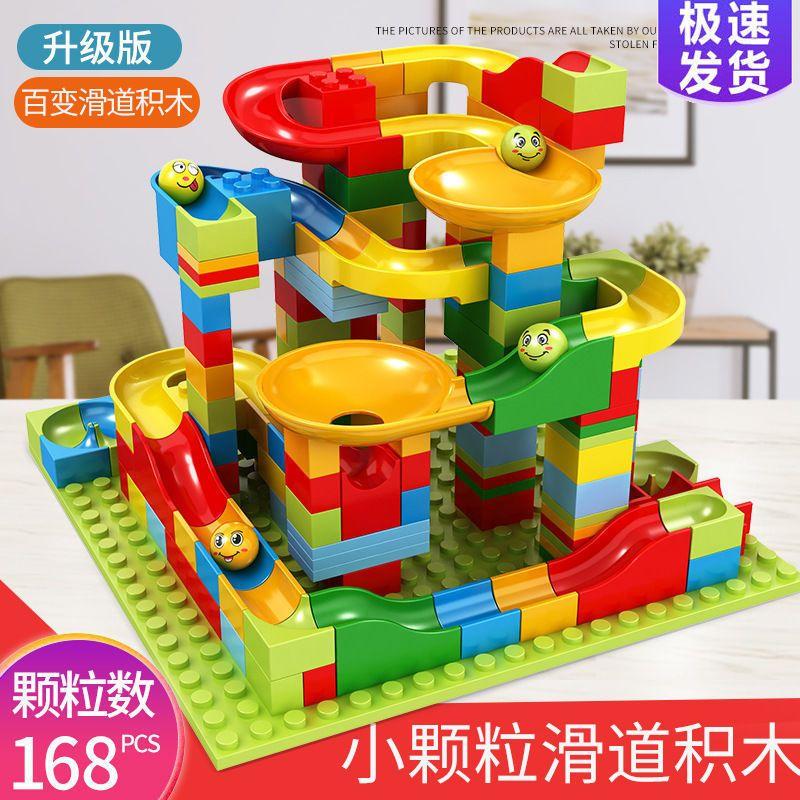 小颗粒滑道积木 兼容乐高积木玩具拼装益智儿童玩具男女智力开发