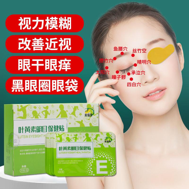 叶黄素爱视力眼贴膜缓解疲劳干涩改善护眼圈袋皱纹去散光保护学生