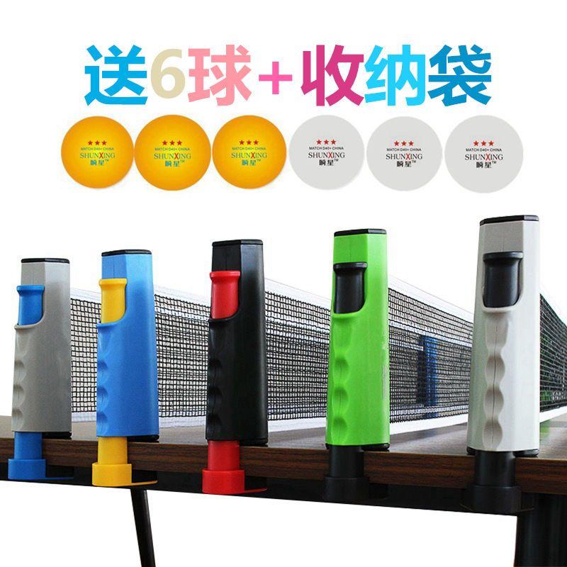 乒乓球网架自动伸缩便携式乒乓球网 乒乓球桌隔网