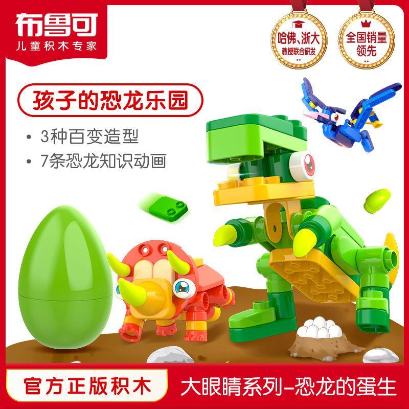 【爆款恐龙蛋】布鲁可积木变形恐龙【儿童积木专家】