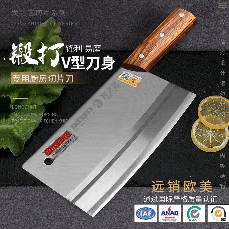 龙之艺菜刀家用厨房刀具套装不锈钢斩切砍骨刀厨师专用切肉切片刀