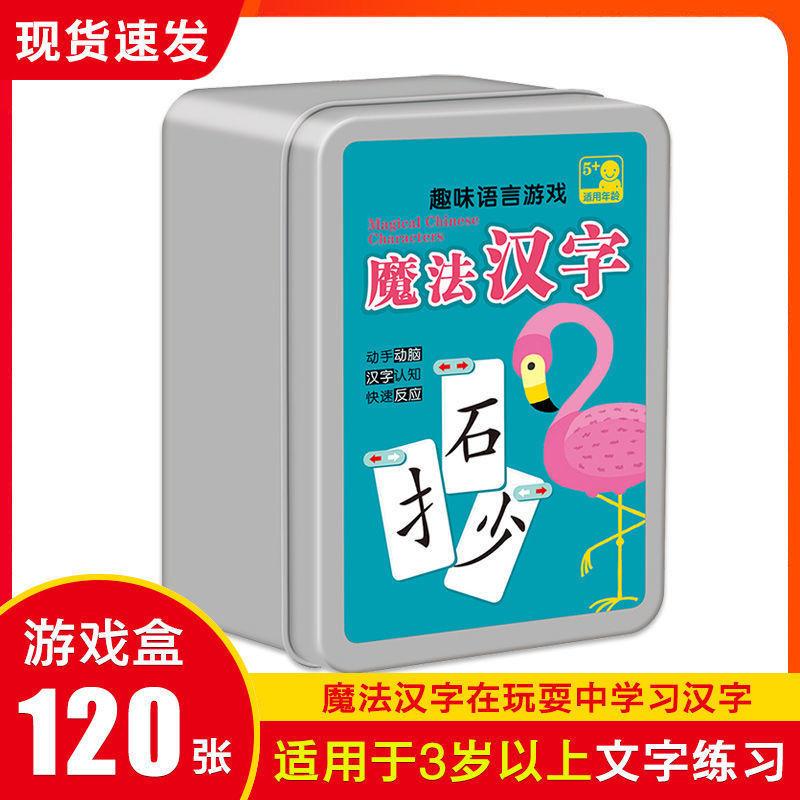 [120片]儿童魔法汉字偏旁部首组合卡片益智配对拼图启蒙识字玩具