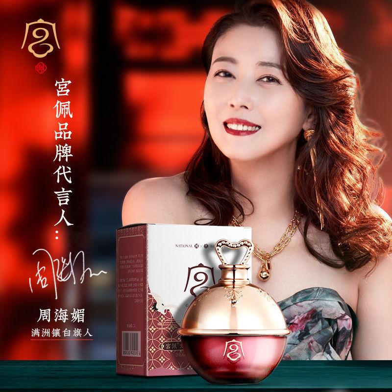 【官方正品】宫佩龙血桃色菁萃弹滑眼霜改善细纹淡化黑眼圈