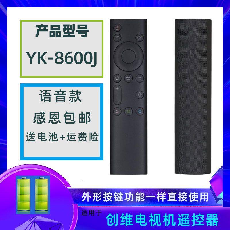 创维语音电视遥控器YK-8600J/H 8602J-00 8601J 55/65Q5A 65H8M