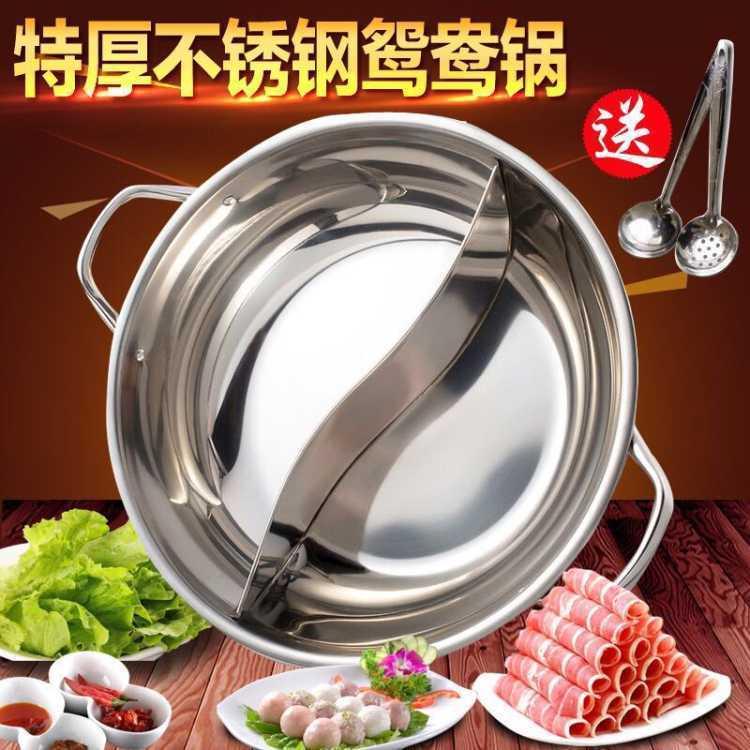 赠送汤漏勺32cm无盖鸳鸯锅清汤锅火锅盆加厚不锈钢火锅电磁炉通用