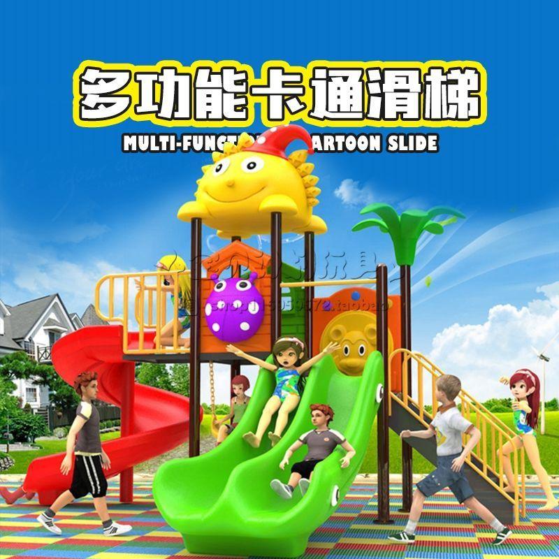 儿童滑滑梯户外大型游乐设备幼儿园室外多功能塑料滑梯秋千架玩具
