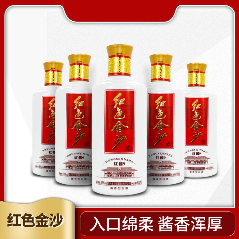 贵州金沙窖酒酒业酱香型白酒53度整箱纯粮正宗500ml红色金沙红酱9