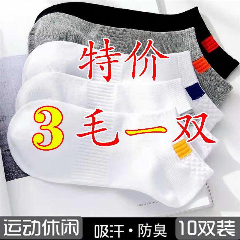【买10送10双】袜子男士短袜船袜夏季薄款浅口低帮韩版学生隐形袜