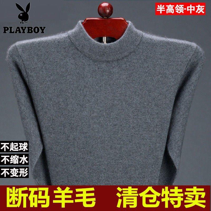 花花公子正品羊毛衫男士中年圆领纯色大码加厚冬季羊绒针织衫毛衣