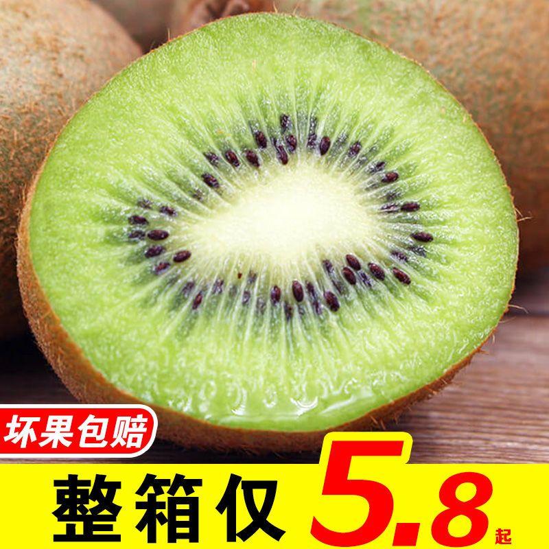 陕西绿心猕猴桃水果批发当季孕妇新鲜水果奇异果非黄心红心弥核桃