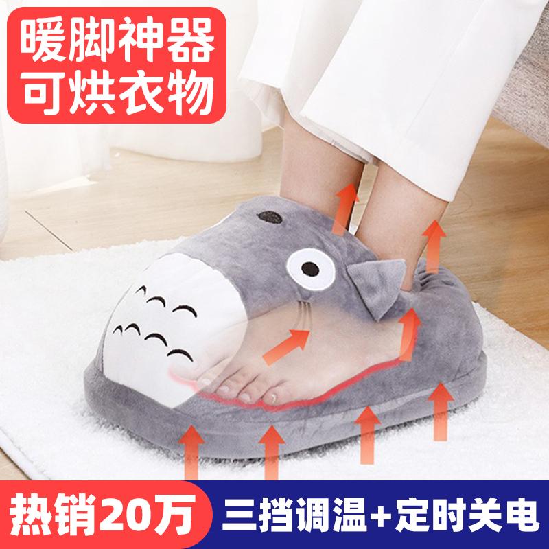 暖脚神器暖脚宝插电暖足器加热暖脚器棉电暖鞋办公室家用床上被窝