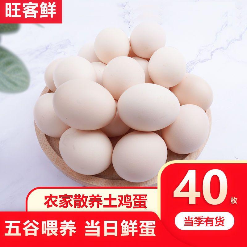 旺客鲜鞍山农家散养土鸡蛋40枚装新鲜营养农村自养天然鸡蛋包邮