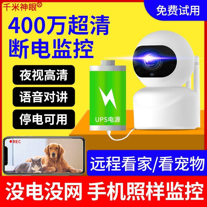 千米神眼监控摄像头无线Wifi超高清360度智能人形追踪带UPS电源